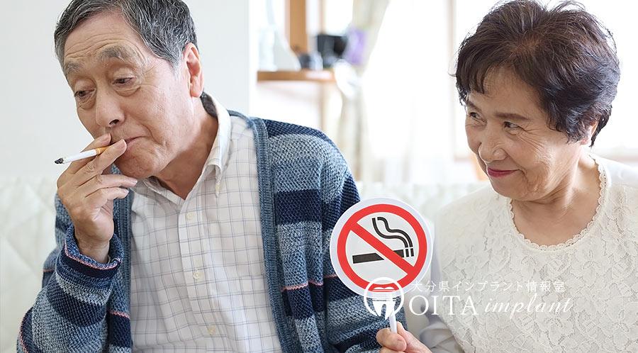 インプラントとたばこ